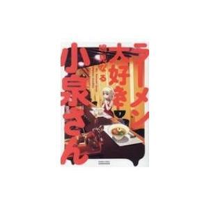 発売日:2018年11月 / ジャンル:コミック / フォーマット:コミック / 出版社:竹書房 /...