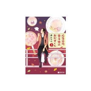 発売日:2018年11月 / ジャンル:コミック / フォーマット:コミック / 出版社:リブレ /...
