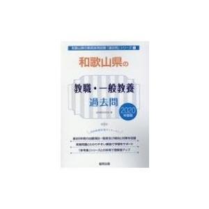 発売日:2018年10月 / ジャンル:ビジネス・経済 / フォーマット:全集・双書 / 出版社:協...