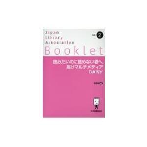 読みたいのに読めない君へ,  届けマルチメディアDAISY JLA Booklet / 牧野綾  〔...