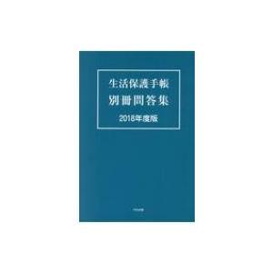 発売日:2018年12月 / ジャンル:社会・政治 / フォーマット:本 / 出版社:中央法規出版 ...