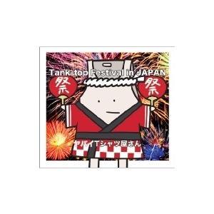 ヤバイTシャツ屋さん / Tank-top Festival in JAPAN  〔CD〕|hmv