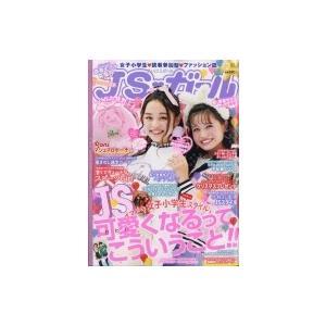 JSガール Vol.47 Car Goods Magazine (カーグッズマガジン) 2018年 12月号増刊 / 雑誌  〔雑誌〕 hmv