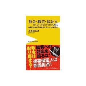 発売日:2018年11月 / ジャンル:文芸 / フォーマット:新書 / 出版社:ワニ・プラス / ...