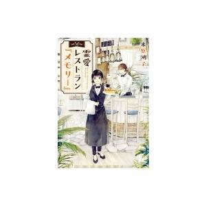 発売日:2018年10月 / ジャンル:文芸 / フォーマット:文庫 / 出版社:一迅社 / 発売国...