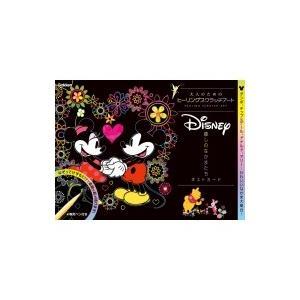 Disney 癒しのなかまたち ポストカード 大人のためのヒーリングスクラッチアート / Isotope (Book)  〔本〕|hmv
