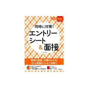 発売日:2018年10月 / ジャンル:社会・政治 / フォーマット:本 / 出版社:成美堂出版 /...