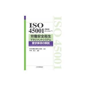 ISO 45001 2018(JISQ45001 2018)労働安全衛生マネジメントシステム要求事項の解説 / 平林良人  〔本〕 hmv