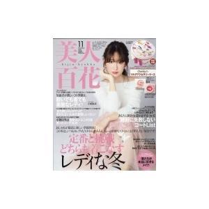 美人百花 2018年 11月号 / 美人百花編集部 〔雑誌〕