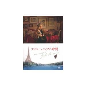 ピアノ作品集 / ドキュメンタリー映画『フジコ・ヘミングの時間』(+CD) 〔DVD〕