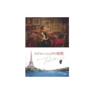 ピアノ作品集 / ドキュメンタリー映画『フジコ・ヘミングの時間』(+CD) 〔BLU-RAY DISC〕