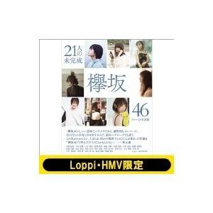 欅坂46ファースト写真集『21人の未完成』【Loppi・HMV限定版】 / 欅坂46  〔本〕|hmv
