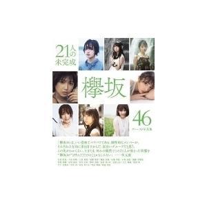 欅坂46ファースト写真集『21人の未完成』 / 欅坂46 〔ムック〕