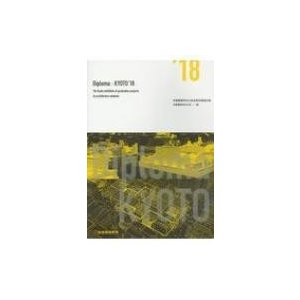 発売日:2018年10月 / ジャンル:建築・理工 / フォーマット:本 / 出版社:総合資格 / ...