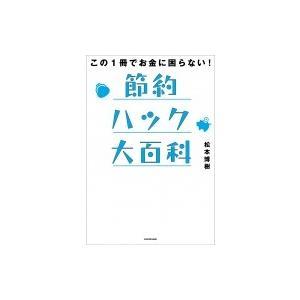 発売日:2018年11月 / ジャンル:社会・政治 / フォーマット:本 / 出版社:Kadokaw...