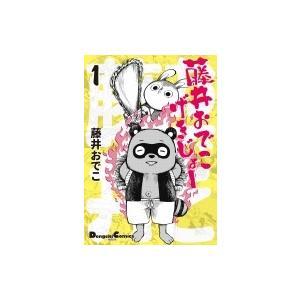 藤井おでこげきじょー 1 電撃コミックスex / 藤井おでこ  〔コミック〕|hmv