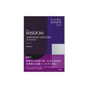 ウィズダム和英辞典 / 岸野英治  〔辞書・辞典〕|hmv