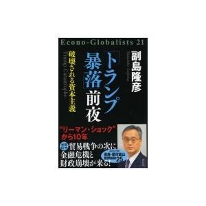 発売日:2018年11月 / ジャンル:ビジネス・経済 / フォーマット:本 / 出版社:祥伝社 /...