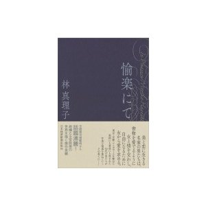 愉楽にて / 林真理子 ハヤシマリコ  〔本〕|hmv