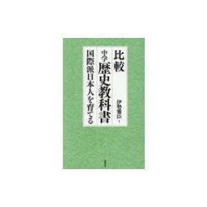 比較中学歴史教科書 国際派日本人を育てる / 伊勢雅臣  〔本〕 hmv