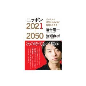 ニッポン2021‐2050 データから構想を生み出す教養と思考法 / 落合陽一  〔本〕|hmv