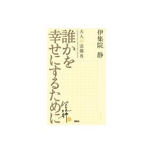 誰かを幸せにするために 大人の流儀 8 / 伊集院静 イジュウインシズカ  〔本〕|hmv