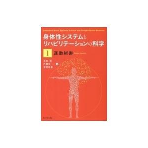 身体性システムとリハビリテーションの科学 1 運動制御 / 内藤栄一  〔本〕|hmv