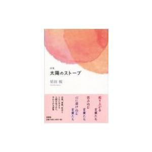 詩集太陽のストーブ / 星田桜  〔本〕