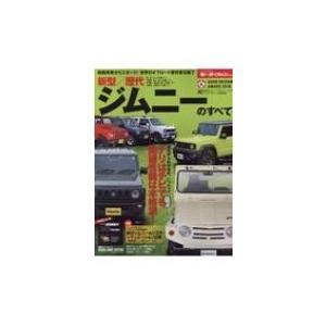 発売日:2018年11月 / ジャンル:実用・ホビー / フォーマット:ムック / 出版社:三栄 /...