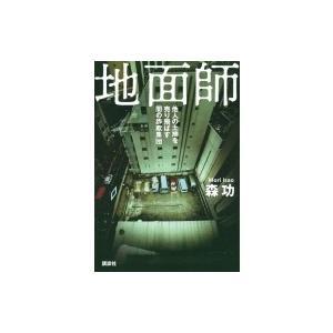 地面師他人の土地を売り飛ばす詐欺師たち / 森功  〔本〕|hmv