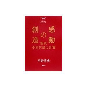 感動の創造 新訳 中村天風の言葉 / 平野秀典  〔本〕 hmv