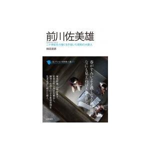 発売日:2018年11月 / ジャンル:文芸 / フォーマット:本 / 出版社:笠間書院 / 発売国...
