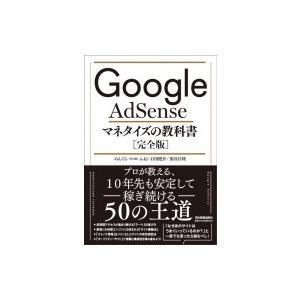 Google AdSenseマネタイズの教科書「完全版」 / のんくら (早川修)  〔本〕