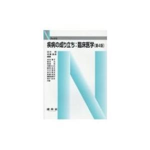発売日:2018年11月 / ジャンル:物理・科学・医学 / フォーマット:本 / 出版社:建帛社 ...