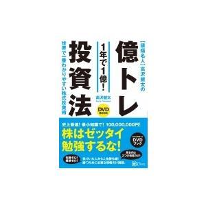 値幅名人高沢健太の億トレ投資法 DVDブック 史上最速!最小知識!で1億円 / 高沢健太 〔本〕