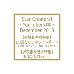 Star Creators!〜YouTuberの本〜 December 2018 [カドカワエンタメムック] / KADOKAWA  〔ムック〕 hmv