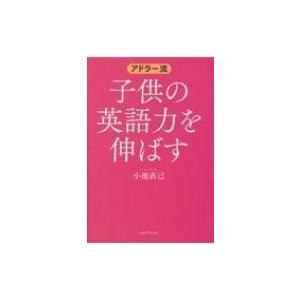 発売日:2018年10月 / ジャンル:語学・教育・辞書 / フォーマット:本 / 出版社:南雲堂 ...