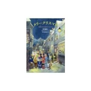 メリークリスマス 世界の子どものクリスマス / 市川里美  〔絵本〕