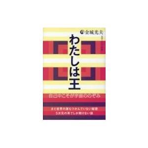 発売日:2018年10月 / ジャンル:哲学・歴史・宗教 / フォーマット:本 / 出版社:ヒカルラ...
