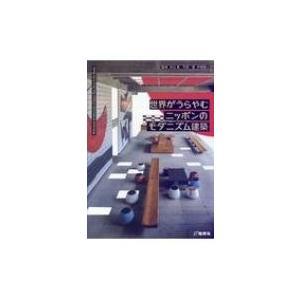 世界がうらやむニッポンのモダニズム建築 / 伊藤隆之  〔本〕 hmv