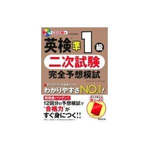 発売日:2018年10月 / ジャンル:語学・教育・辞書 / フォーマット:本 / 出版社:成美堂出...