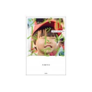 発売日:2018年11月 / ジャンル:実用・ホビー / フォーマット:本 / 出版社:双葉社 / ...