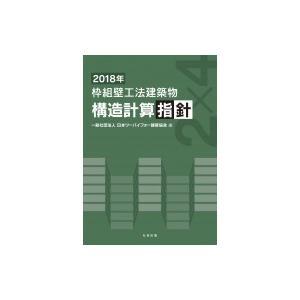 2018年 枠組壁工法建築物 構造計算指針 / 日本ツーバイフォー建築協会  〔本〕 hmv