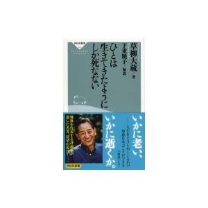 発売日:2018年10月 / ジャンル:実用・ホビー / フォーマット:新書 / 出版社:祥伝社 /...