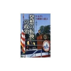 発売日:2018年11月 / ジャンル:哲学・歴史・宗教 / フォーマット:本 / 出版社:彩流社 ...