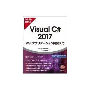 ひと目でわかるVisual C#2017 Webアプリケーション開発入門 マイクロソフト関連書 / ...