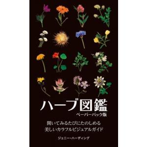 発売日:2018年12月 / ジャンル:実用・ホビー / フォーマット:本 / 出版社:ガイアブック...