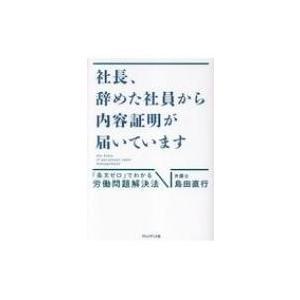 発売日:2018年10月 / ジャンル:ビジネス・経済 / フォーマット:本 / 出版社:プレジデン...