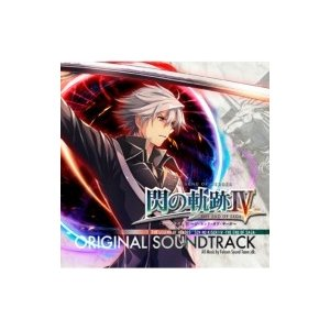 ゲーム ミュージック  / 英雄伝説閃の軌跡IV -THE END OF SAGA-オリジナルサウンドトラック 国内盤 〔CD〕|hmv