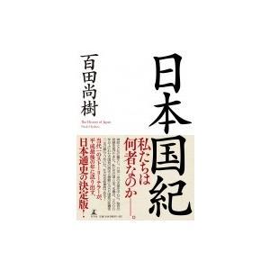 日本国紀 / 百田尚樹 ヒャクタナオキ  〔本〕|hmv